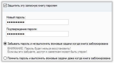 Меню для установки пароля, защищающего записные книги, с личными записями